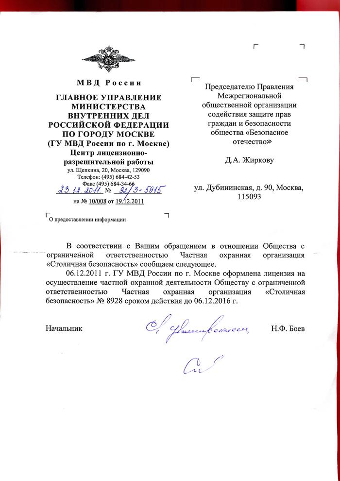 Ответ Н. Ф. Боева