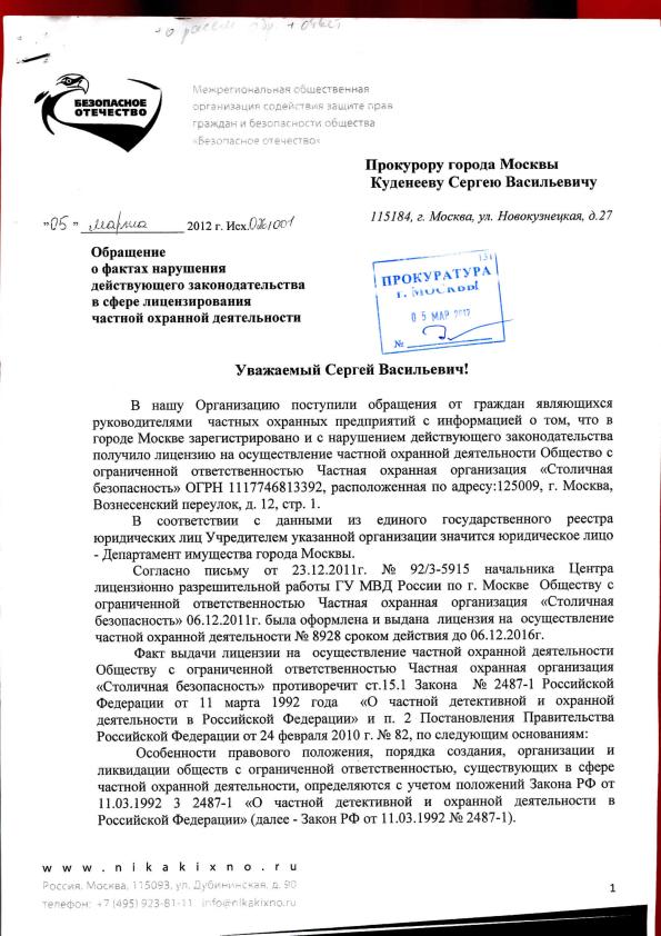 Обращение в прокуратуру Москвы